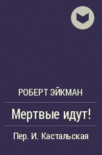Роберт Эйкман - Мертвые идут!