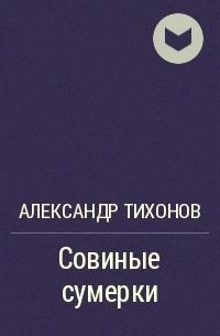 Александр Тихонов - Совиные сумерки