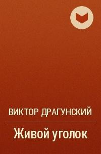 Виктор Драгунский - Живой уголок