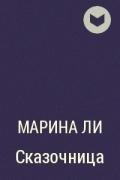 Марина Ли - Сказочница