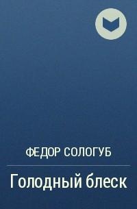 Федор Сологуб - Голодный блеск