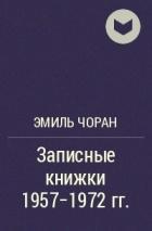 ЭМИЛЬ ЧОРАН КНИГИ СКАЧАТЬ БЕСПЛАТНО