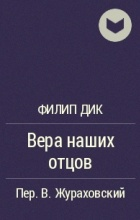 Филип Дик - Вера наших отцов