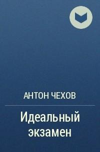 Чехов А. П. - Идеальный экзамен