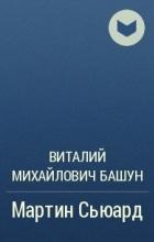 Виталий Михайлович Башун - Мартин Сьюард