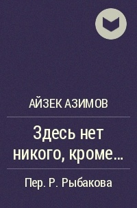 Айзек Азимов - Здесь нет никого, кроме...