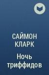 Саймон Кларк - Ночь триффидов