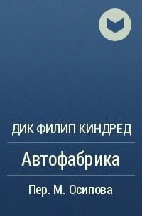 Дик Филип Киндред - Автофабрика