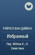 Рэйчел Ван Дайкен - Избранный