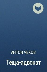 Антон Чехов - Теща-адвокат