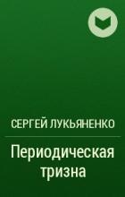 Сергей Лукьяненко - Периодическая тризна