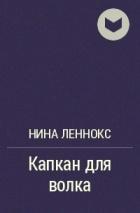 Нина Леннокс - Капкан для волка