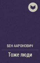 Бен Ааронович - Тоже люди