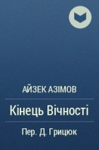 Айзек Азімов - Кінець Вічності