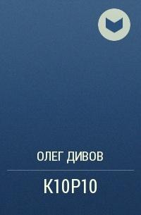 Олег Дивов - К10Р10