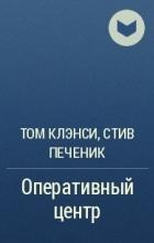 - Оперативный центр