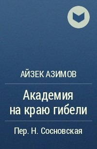 Айзек Азимов - Академия на краю гибели