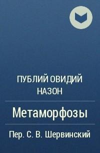 Публий Овидий Назон - Метаморфозы