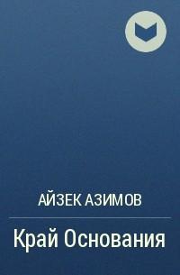 Айзек Азимов - Край Основания