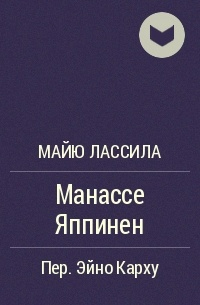 Майю Лассила - Манассе Яппинен