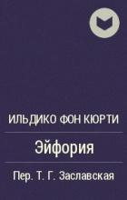 Ильдико фон Кюрти - Эйфория