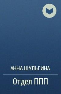 Анна Шульгина - Отдел ППП