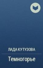 Лада Кутузова - Темногорье