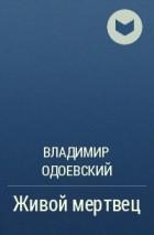 В. Ф. Одоевский — Живой мертвец