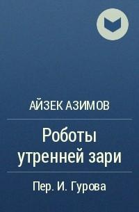Айзек Азимов - Роботы утренней зари