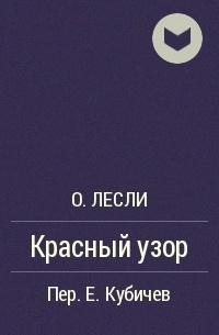 О. Лесли - Красный узор