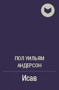 Пол Уильям Андерсон - Исав