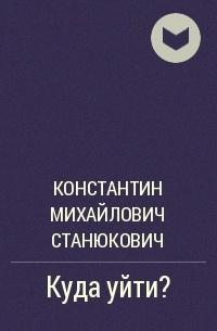Константин Михайлович Станюкович - Куда уйти?