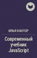 Илья Кантор - Современный учебник JavaScript