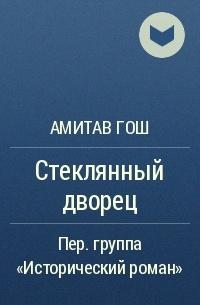 Амитав Гош - Стеклянный дворец