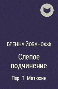 Бренна Йованофф - Слепое подчинение
