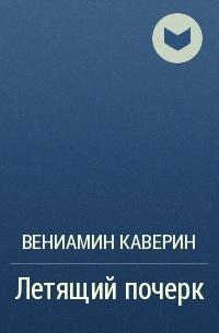 Вениамин Каверин - Летящий почерк