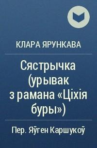 Клара Ярункава - Сястрычка (урывак з рамана «Ціхія буры»)