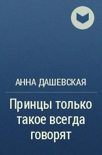 Анна Дашевская - Принцы только такое всегда говорят