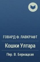 Говард Ф. Лавкрафт - Кошки Ултара