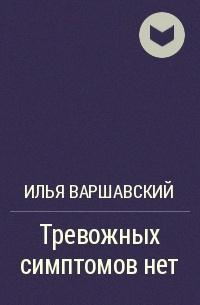 Илья Варшавский - Тревожных симптомов нет