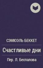 Сэмюэль Беккет - Счастливые дни