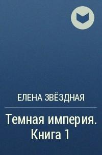 Елена Звёздная - Темная империя. Книга 1