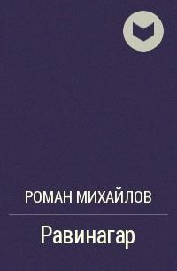Роман Михайлов - Равинагар