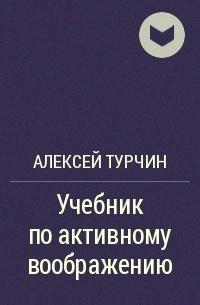 Алексей Турчин - Учебник по активному воображению