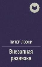 Питер Ловси - Внезапная развязка