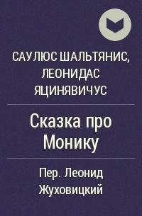 - Сказка про Монику