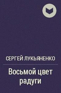 Сергей Лукьяненко - Восьмой цвет радуги