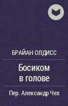 Брайан Олдисс - Босиком в голове