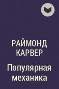 Раймонд Карвер - Популярная механика