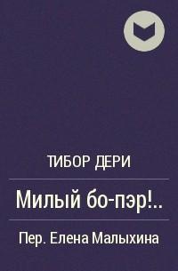 Тибор Дери - Милый бо-пэр!..
